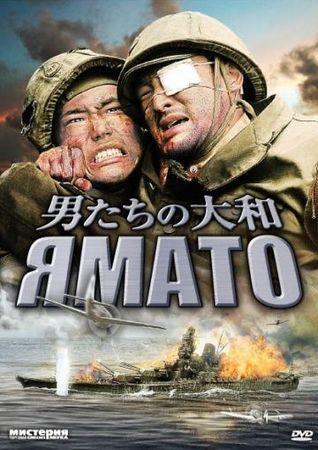 Смотреть фильм Ямато