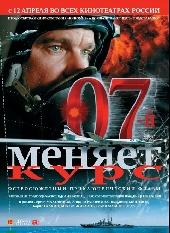 Смотреть фильм 07 меняет курс
