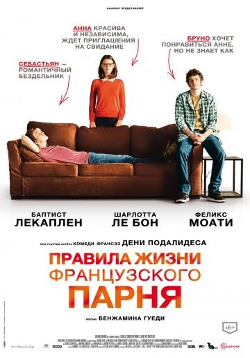 Смотреть фильм Правила жизни французского парня