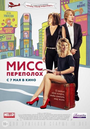 Смотреть фильм Мисс Переполох