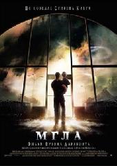 Смотреть фильм Мгла