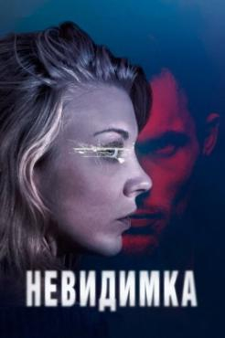 Смотреть фильм Невидимка