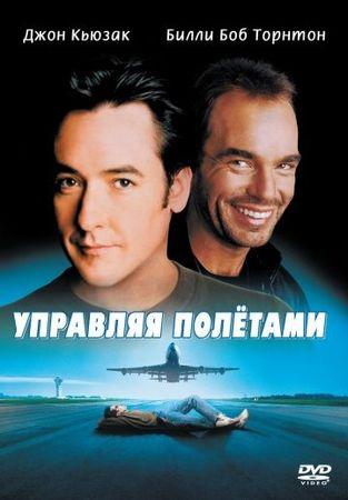 Смотреть фильм Управляя полетами