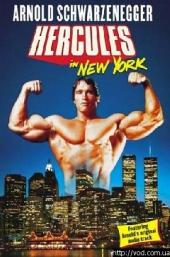 Смотреть фильм Геркулес в Нью-Йорке