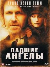Смотреть фильм Падшие ангелы