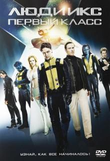 Смотреть фильм Люди Икс: Первый класс
