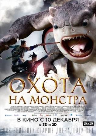 Смотреть фильм Охота на монстра 1