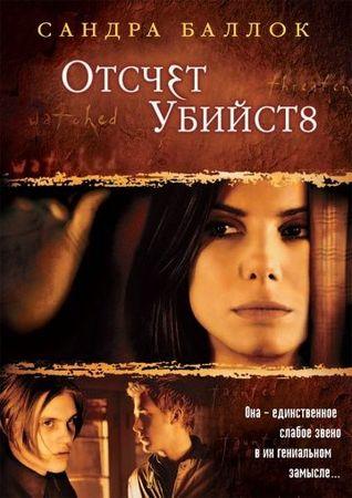 Смотреть фильм Отсчет убийств