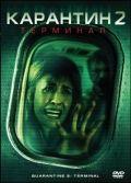 Смотреть фильм Карантин 2: Терминал