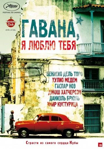 Смотреть фильм Гавана, я люблю тебя