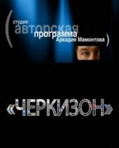 Специальный корреспондент - Черкизон