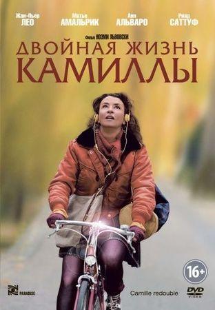 Смотреть фильм Двойная жизнь Камиллы