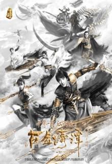 Смотреть фильм Легенда древнего меча