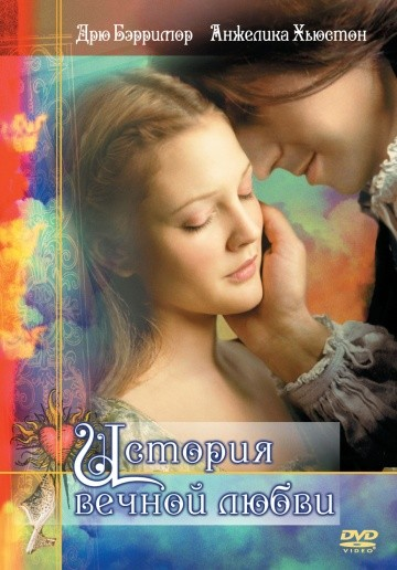 Смотреть фильм История вечной любви