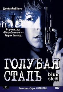 Смотреть фильм Голубая сталь