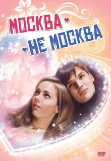 Смотреть фильм Москва – не Москва