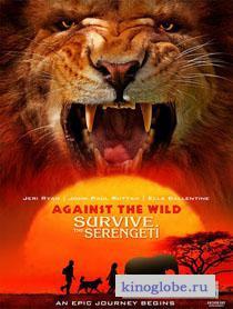 Смотреть фильм Против природы 2: выжить в Серенгети