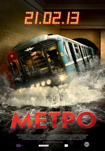 Смотреть фильм Метро