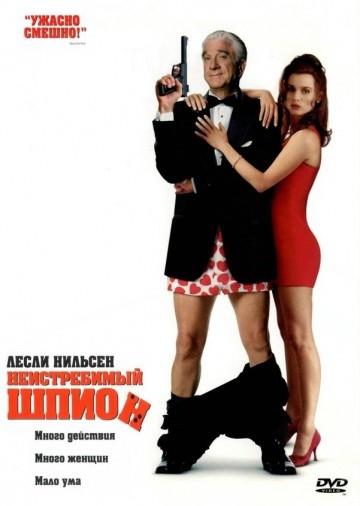 Смотреть фильм Неистребимый шпион