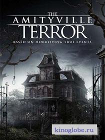 Смотреть фильм Амитивилль: Террор