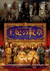 Смотреть фильм Проклятие золотого цветка