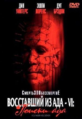 Смотреть фильм Восставший из ада 6: Поиски ада