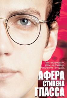 Смотреть фильм Афера Стивена Гласса