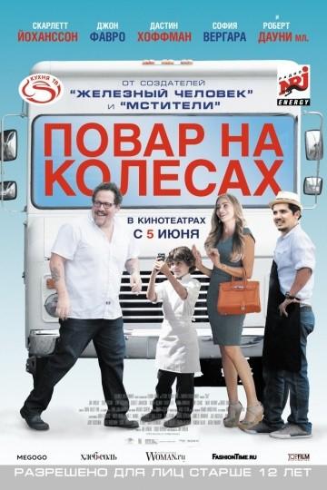 Смотреть фильм Повар на колесах