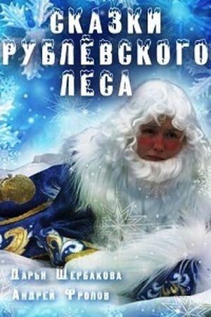 Смотреть фильм Сказки рублевского леса  мелодрама