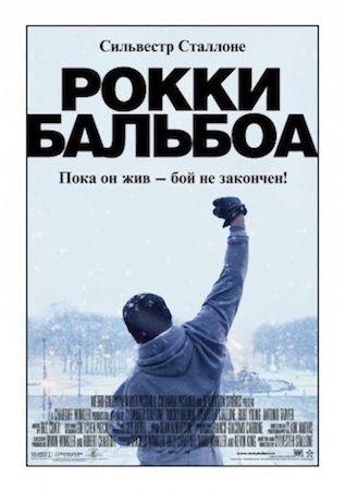 Смотреть фильм Рокки Бальбоа 6