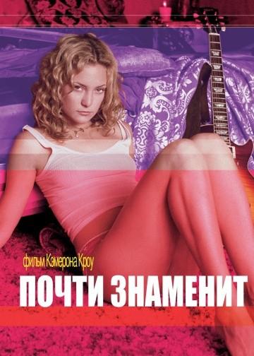 Смотреть фильм Почти знаменит