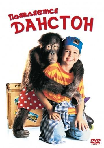 Смотреть фильм Появляется Данстон