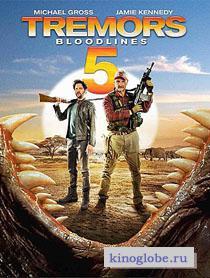 Смотреть фильм Дрожь земли 5: Кровное родство
