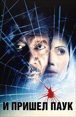 Смотреть фильм И пришел паук