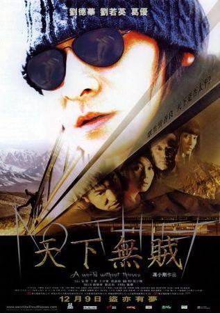 Смотреть фильм Мир без воров