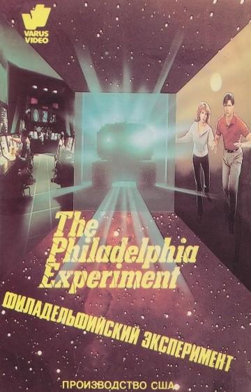 Смотреть фильм Филадельфийский эксперимент
