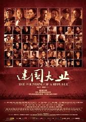 Смотреть фильм Причина основания Китая