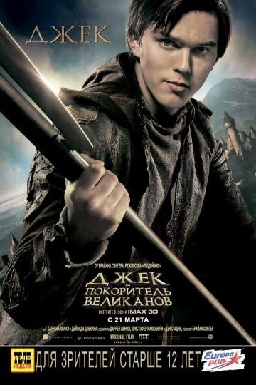 Смотреть фильм Джек – покоритель великанов