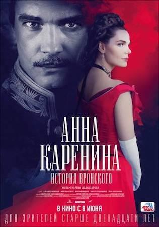 Смотреть фильм Анна Каренина История Вронского