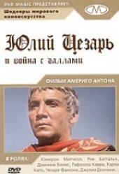Юлий Цезарь и война с галлами