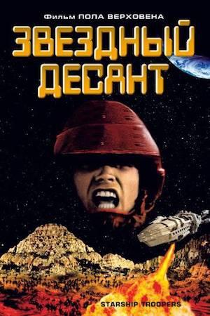 Смотреть фильм Звездный десант 1