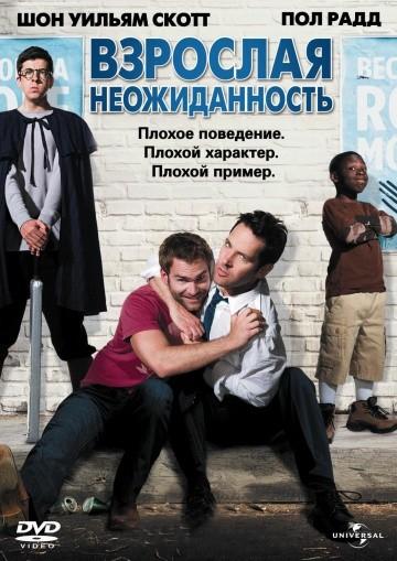 Смотреть фильм Взрослая неожиданность