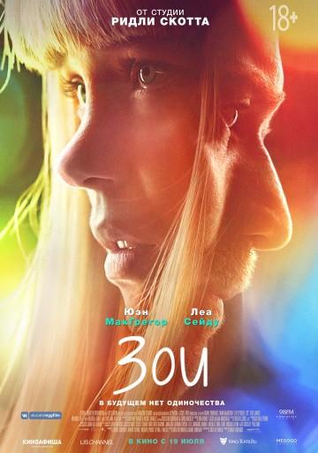 Смотреть фильм Зои