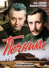 Смотреть фильм Печники