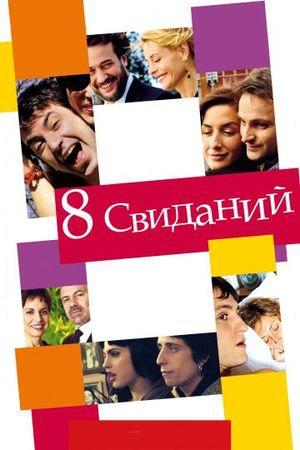 Смотреть фильм 8 свиданий
