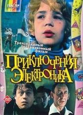 Смотреть фильм Приключения Электроника