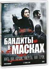 Смотреть фильм Бандиты в масках