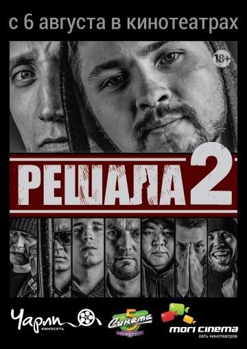 Смотреть фильм Решала 2