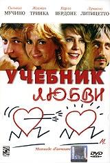 Смотреть фильм Учебник любви