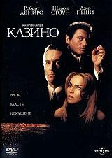 Смотреть фильм Казино